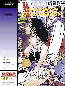 Hardcore Comic In Russian 2